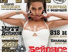 Beyonce...RUSLAR İÇİN VUCUDUNA CİLA ÇEKTİ !....
